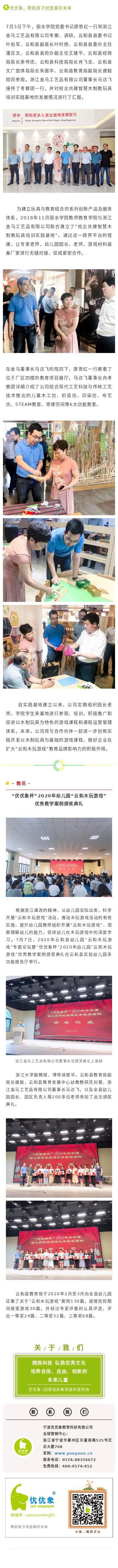 资讯  丽水学院党委书记廖思红到浙江金马调研指导工作.jpg